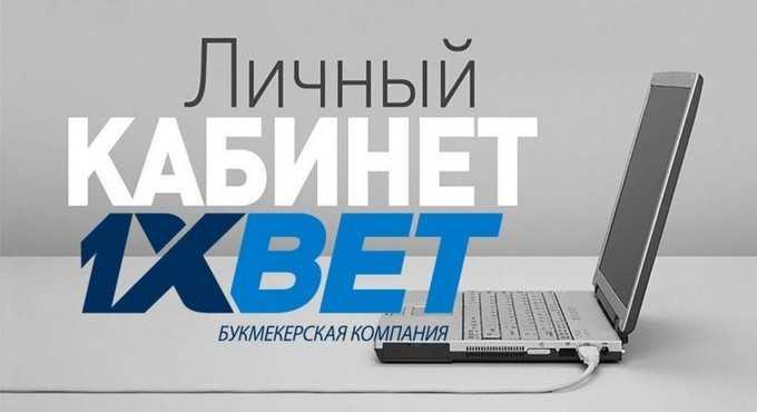 Сайт 1xBet: регистрация и вход в личный кабинет