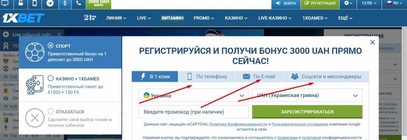 Промокод при регистрации на сайте букмекерской конторы 1xBet
